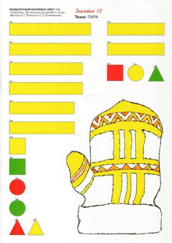 Иллюстрация 7 из 16 для Игралочка. Математика для детей 4 ...