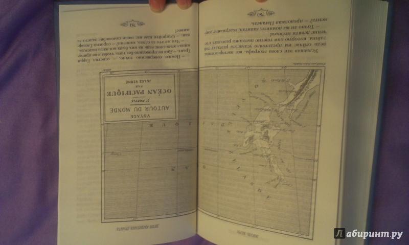 Иллюстрация 5 из 11 для Дети капитана Гранта - Жюль Верн   Лабиринт - книги. Источник: amtare