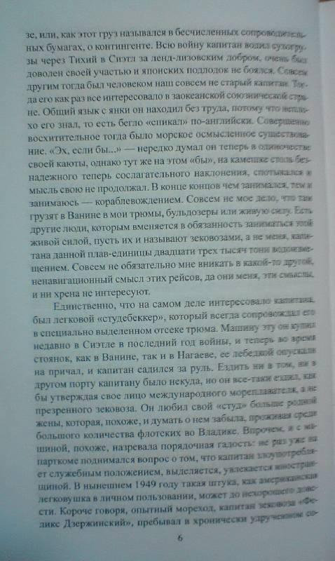 Иллюстрация 9 из 9 для Московская сага. Тюрьма и мир. Книга третья - Василий Аксенов   Лабиринт - книги. Источник: лошадка