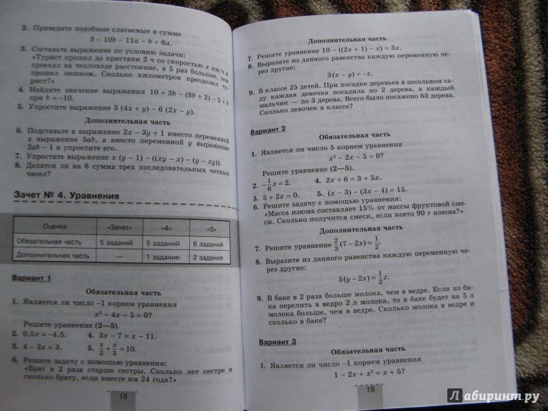 Алгебра 7 контрольные работы кузнецова 6823