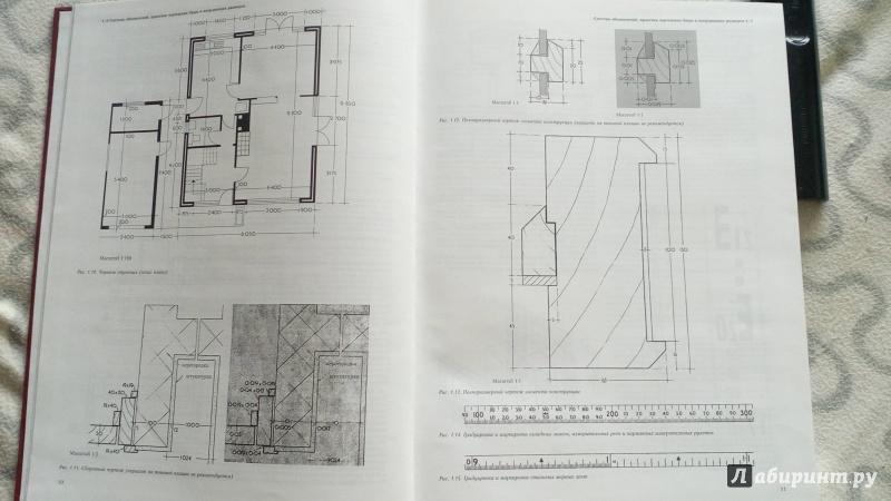 Иллюстрация 3 из 15 для Метрический справочник. Данные для архитектурного проектирования и расчета. Справочное издание - Дэвид Адлер | Лабиринт - книги. Источник: Delfina