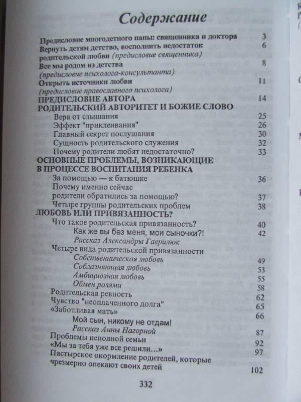 Иллюстрация 1 из 3 для Аномалии родительской любви - Евмений Игумен | Лабиринт - книги. Источник: Сороконожка