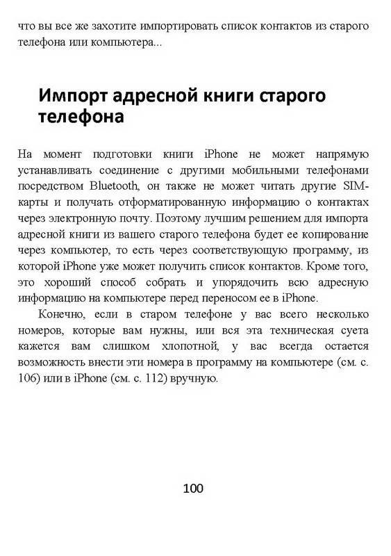 Иллюстрация 17 из 20 для iPhone: Руководство к самому технологичному телефону в мире - Бакли, Кларк | Лабиринт - книги. Источник: Ялина