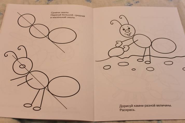 Иллюстрация 4 из 8 для Учусь рисовать. Насекомые | Лабиринт - книги. Источник: Павлинова  Ирина Евгеньевна