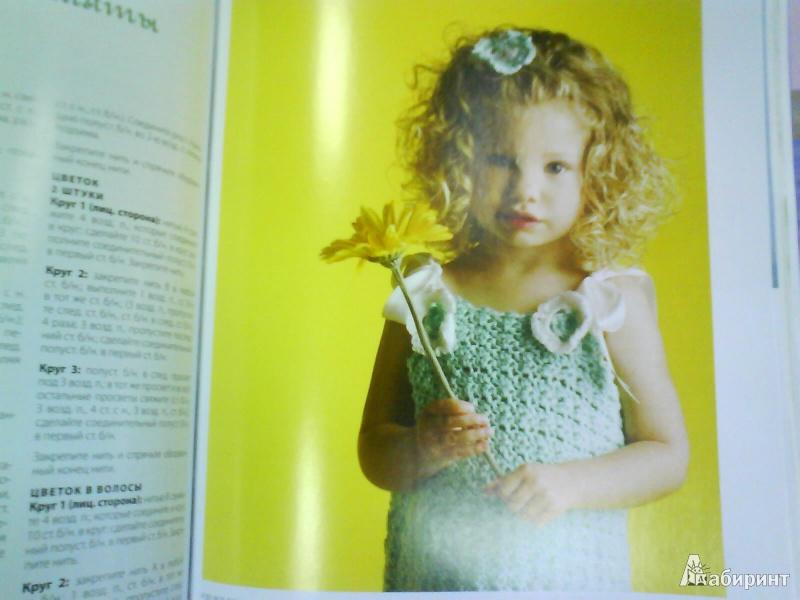 Иллюстрация 16 из 32 для Очаровательные модели, связанные крючком, для малышей от 0 до 5 лет - Бобби Матела   Лабиринт - книги. Источник: Мила