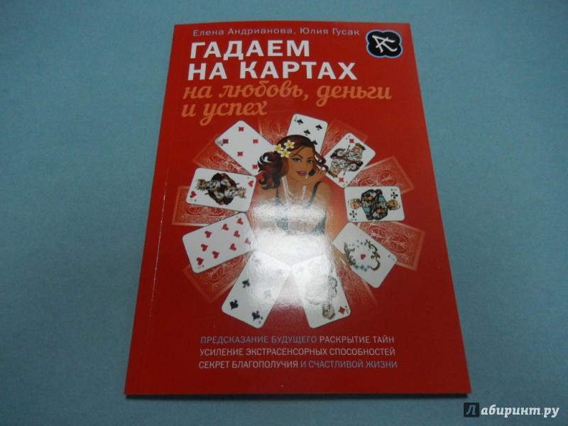 Книга гадания на картах игральных гадание на ситуацию совет 1 карта да нет