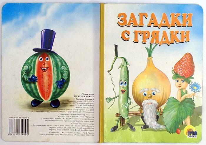 Иллюстрация 1 из 13 для Загадки с грядки | Лабиринт - книги. Источник: Кнопа2