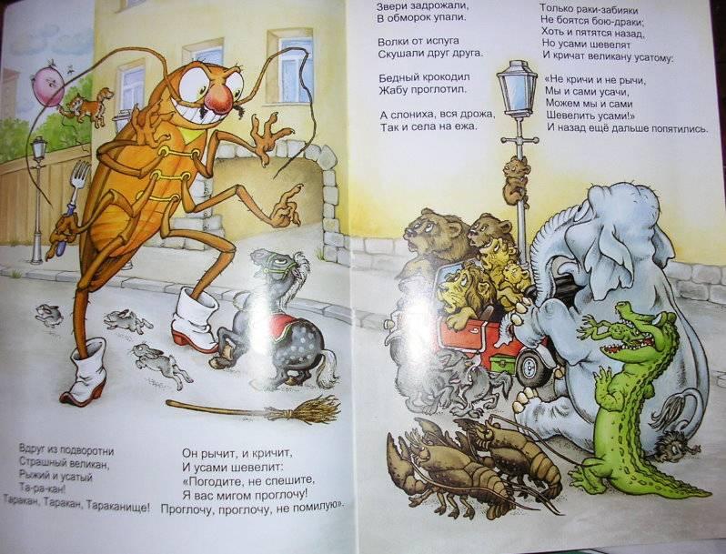 Иллюстрация 1 из 2 для Тараканище - Корней Чуковский | Лабиринт - книги. Источник: Спанч Боб