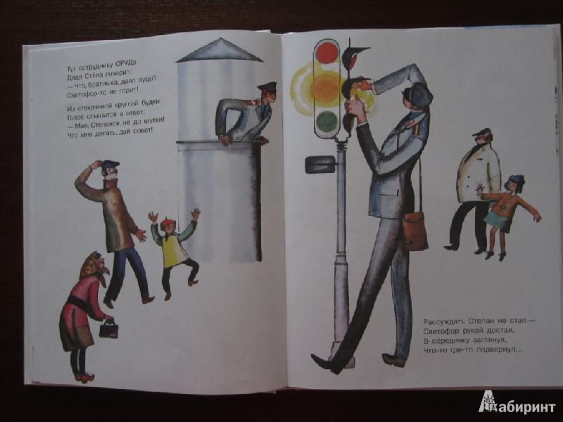 С.михалков открытка дядя степа, животные любовь открытка