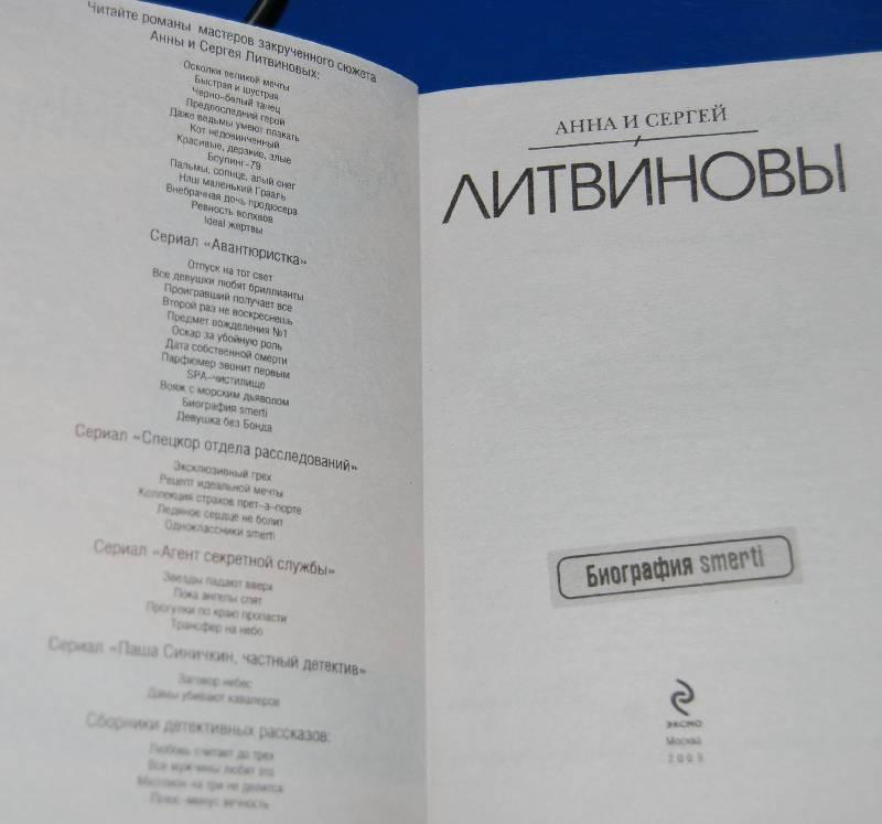 Иллюстрация 1 из 6 для Биография smerti - Литвинова, Литвинов   Лабиринт - книги. Источник: Irinaliz