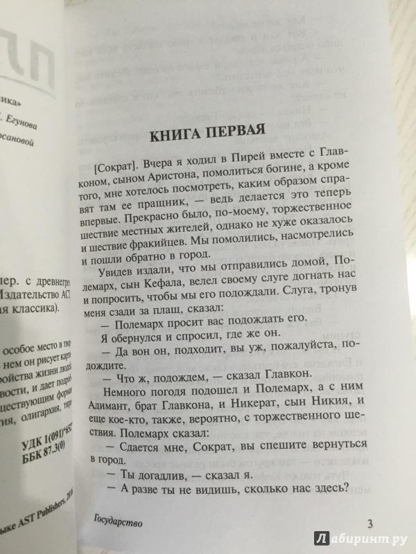 Иллюстрация 24 из 28 для Государство - Платон | Лабиринт - книги. Источник: Kirill  de Pavlua