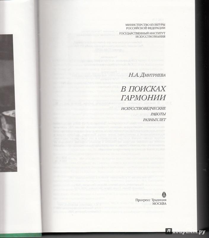 Иллюстрация 9 из 12 для В поисках гармонии. Искусствоведческие работы разных лет - Нина Дмитриева   Лабиринт - книги. Источник: NataliaCraft