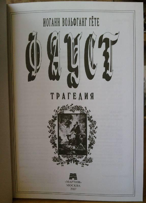 Иллюстрация 1 из 18 для Фауст - Иоганн Гете | Лабиринт - книги. Источник: Nataly78