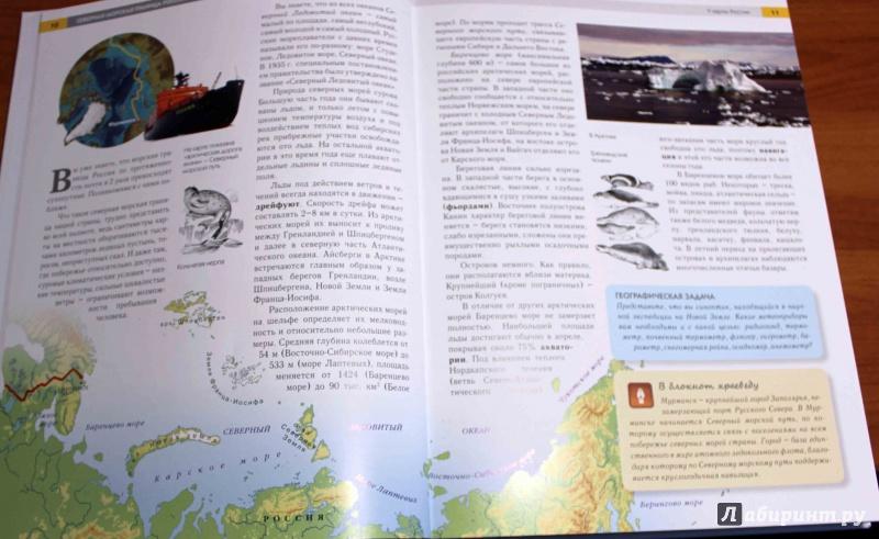 Иллюстрация 7 из 13 для География России. Полная энциклопедия - Наталия Петрова   Лабиринт - книги. Источник: Batterfly