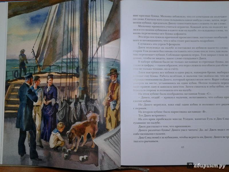иллюстрации к книге пятнадцатилетний капитан