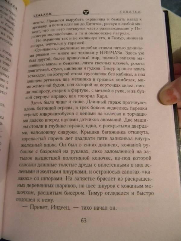 Иллюстрация 5 из 12 для С.Х.В.А.Т.К.А. - Андрей Левицкий   Лабиринт - книги. Источник: Lubzhen