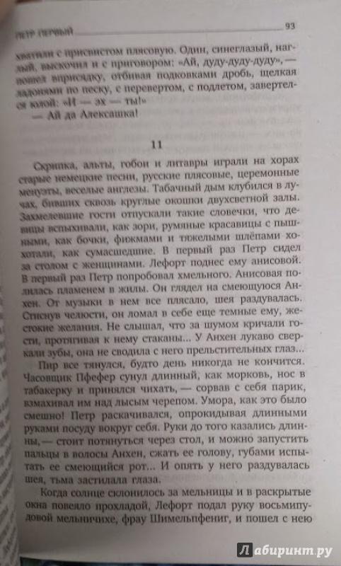 Иллюстрация 7 из 9 для Петр Первый - Алексей Толстой   Лабиринт - книги. Источник: Annexiss
