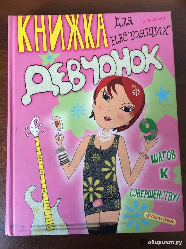 Иллюстрация 1 из 24 для Книжка для настоящих девчонок - Вера Иванова | Лабиринт - книги. Источник: Лабиринт