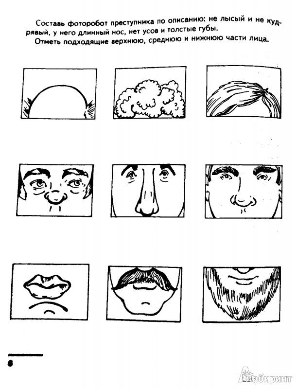 Тесты для младшего школьника с картинками