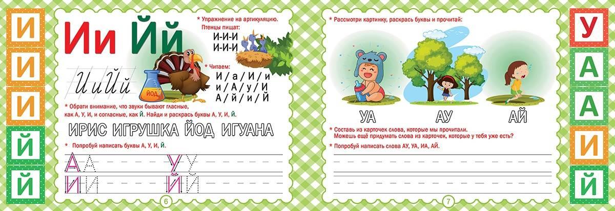 Иллюстрация 2 из 5 для Альбом для раннего обучения чтению - Н. Латышева   Лабиринт - книги. Источник: Лабиринт