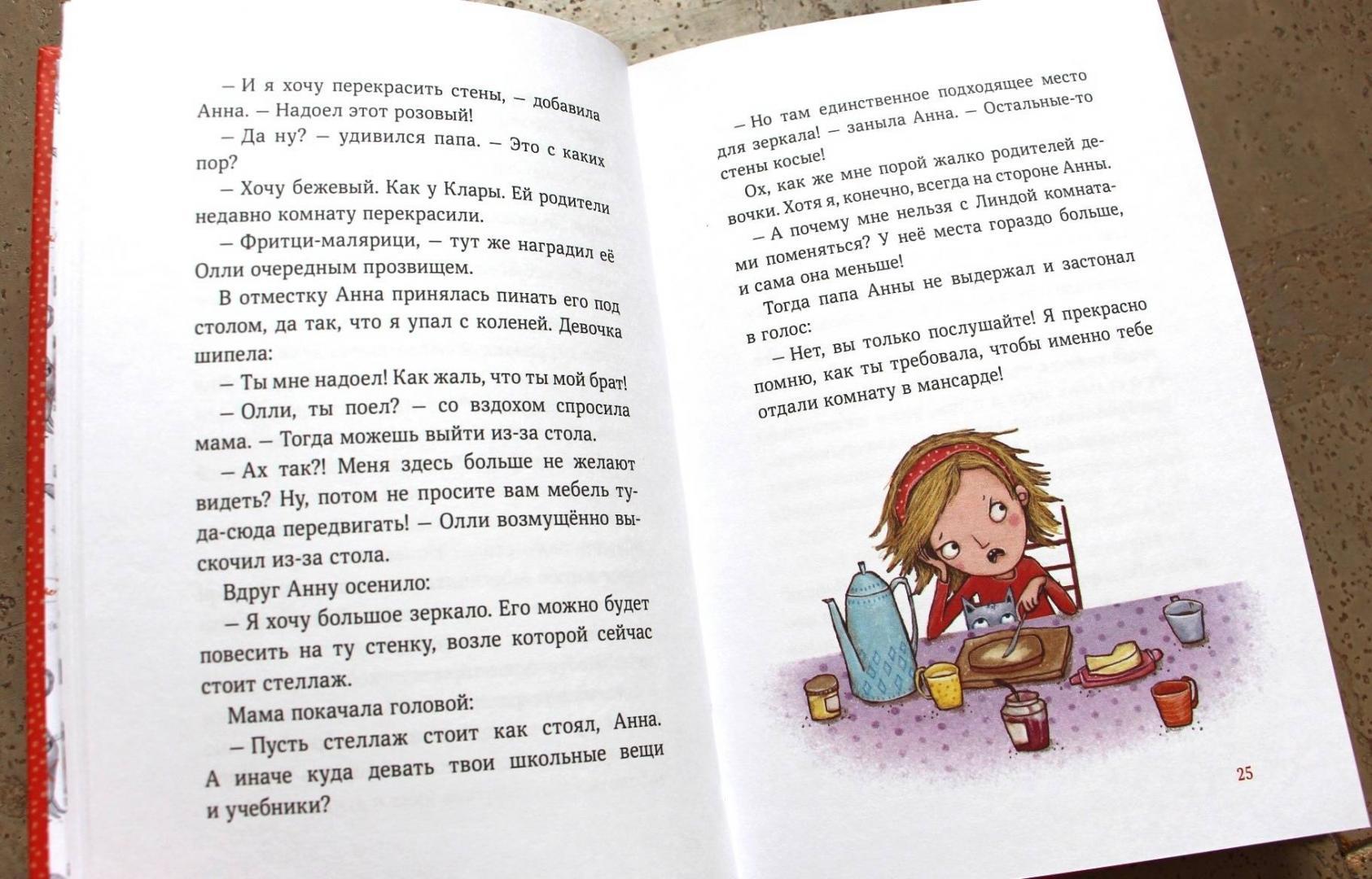 Иллюстрация 20 из 36 для А кота спросить забыли? - Аннетте Херцог   Лабиринт - книги. Источник: Анна К.