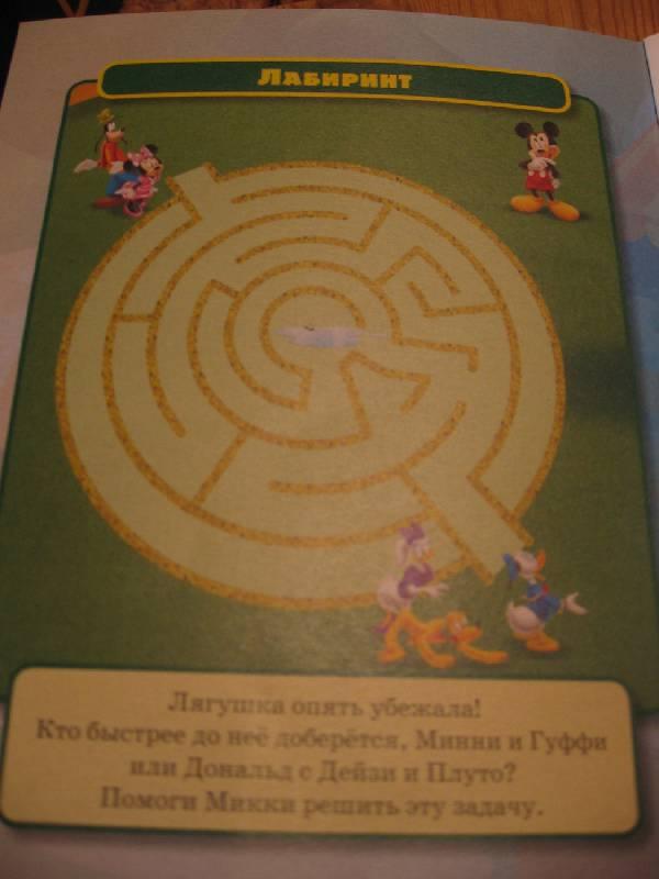 Иллюстрация 1 из 9 для Клуб Микки Мауса. Смотри, куда прыгаешь. Мультколлекция | Лабиринт - книги. Источник: Люк  Аннетта