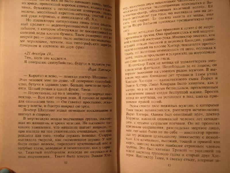 Иллюстрация 7 из 8 для Трагедия Игрек. Детектвные роман, рассказы - Эллери Квин | Лабиринт - книги. Источник: Dorsi
