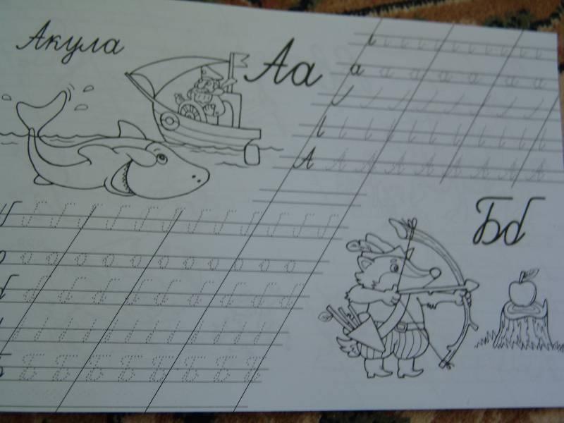 Иллюстрация 1 из 3 для Прописи для дошколят | Лабиринт - книги. Источник: Лаванда