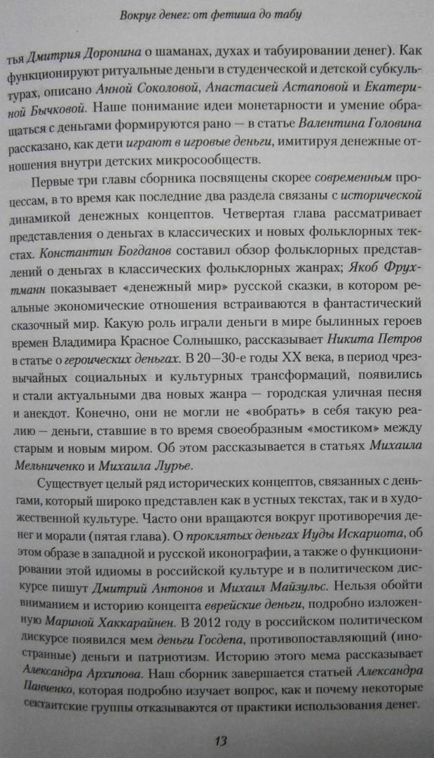 Статьи О Магии Фетишизме