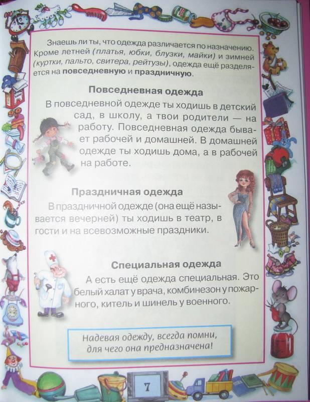 Иллюстрация 5 из 5 для Школа этикета для маленьких принцесс - Галина Шалаева | Лабиринт - книги. Источник: muss