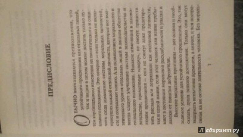 Иллюстрация 24 из 24 для Восемь столпов процветания: Станьте полноправным хозяином своего разума, здоровья и жизни - Джеймс Аллен | Лабиринт - книги. Источник: Лабиринт