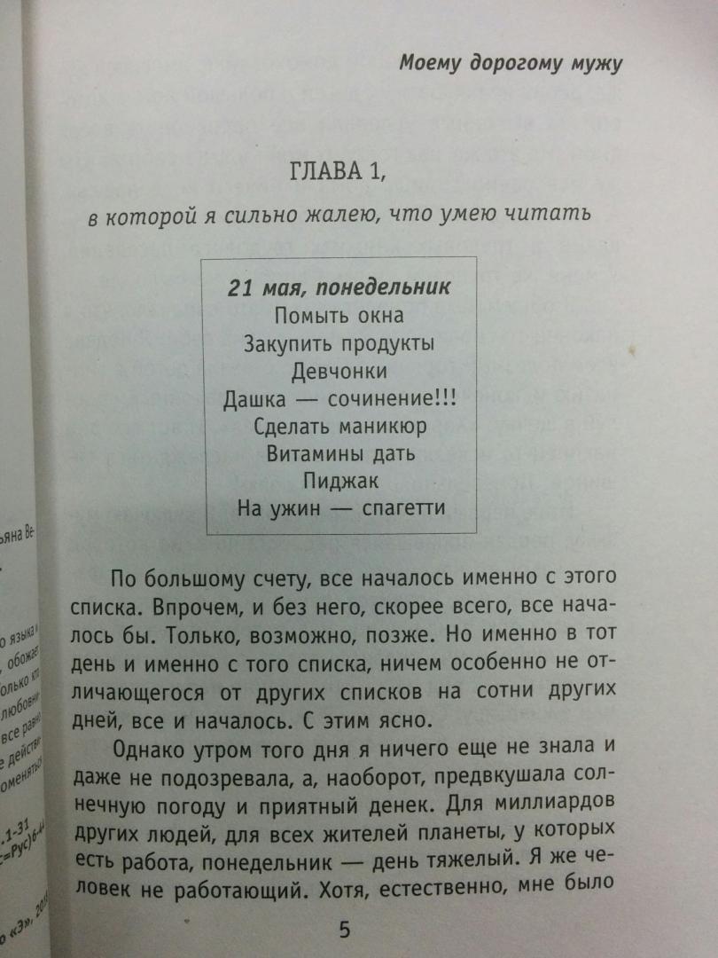 Иллюстрация 3 из 13 для Спагетти, или Сюрприз для любимого - Татьяна Веденская | Лабиринт - книги. Источник: Добрая Совушка