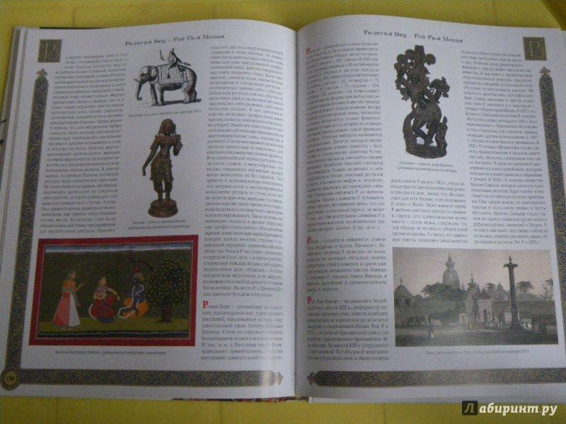 Иллюстрация 13 из 25 для Весь Восток в алфавитном порядке - О. Перзашкевич | Лабиринт - книги. Источник: Зданко  Елена