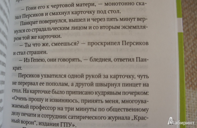 Иллюстрация 13 из 23 для Роковые яйца - Михаил Булгаков | Лабиринт - книги. Источник: Марфа Х.К.