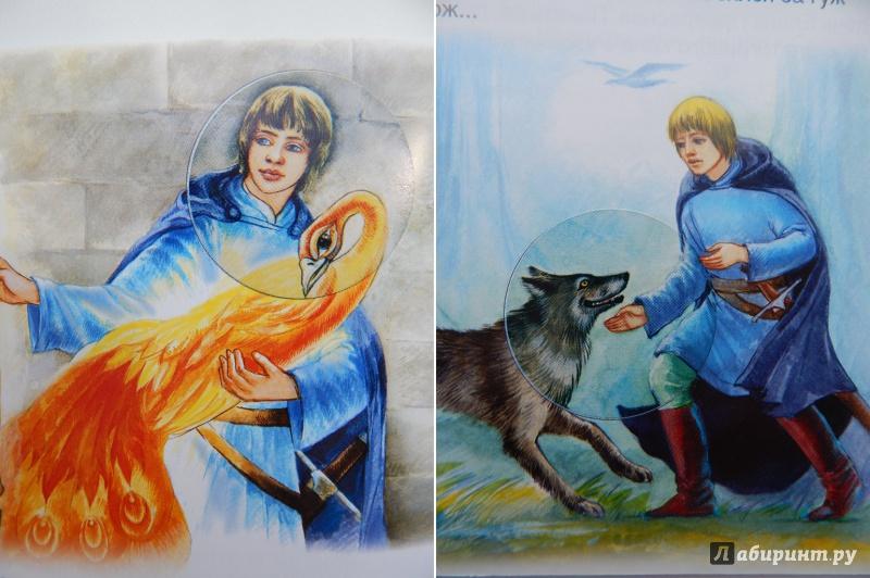 Иван и серый волк картинки нарисованные