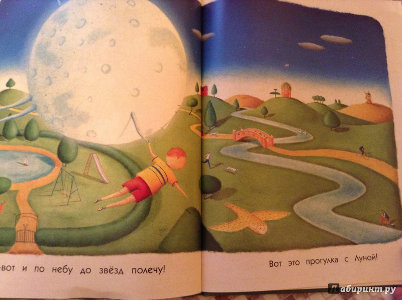 Иллюстрация 10 из 30 для Прогулка с Луной - Кэролин Кертис | Лабиринт - книги. Источник: Липатова  Наталия