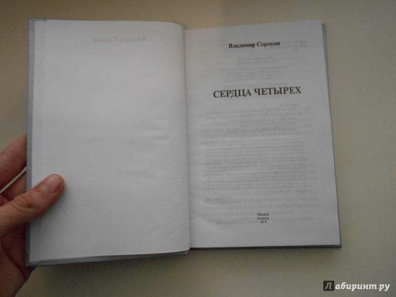 Иллюстрация 3 из 28 для Сердца четырех - Владимир Сорокин   Лабиринт - книги. Источник: Меринов  Кирилл