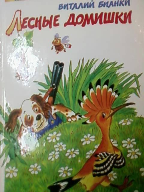 Иллюстрация 2 из 6 для Лесные домишки - Виталий Бианки   Лабиринт - книги. Источник: lettrice