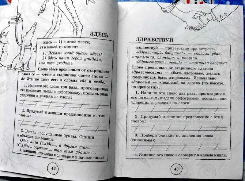Иллюстрация 5 из 10 для Словарные слова. 3 класс - Узорова, Нефедова | Лабиринт - книги. Источник: Ассоль