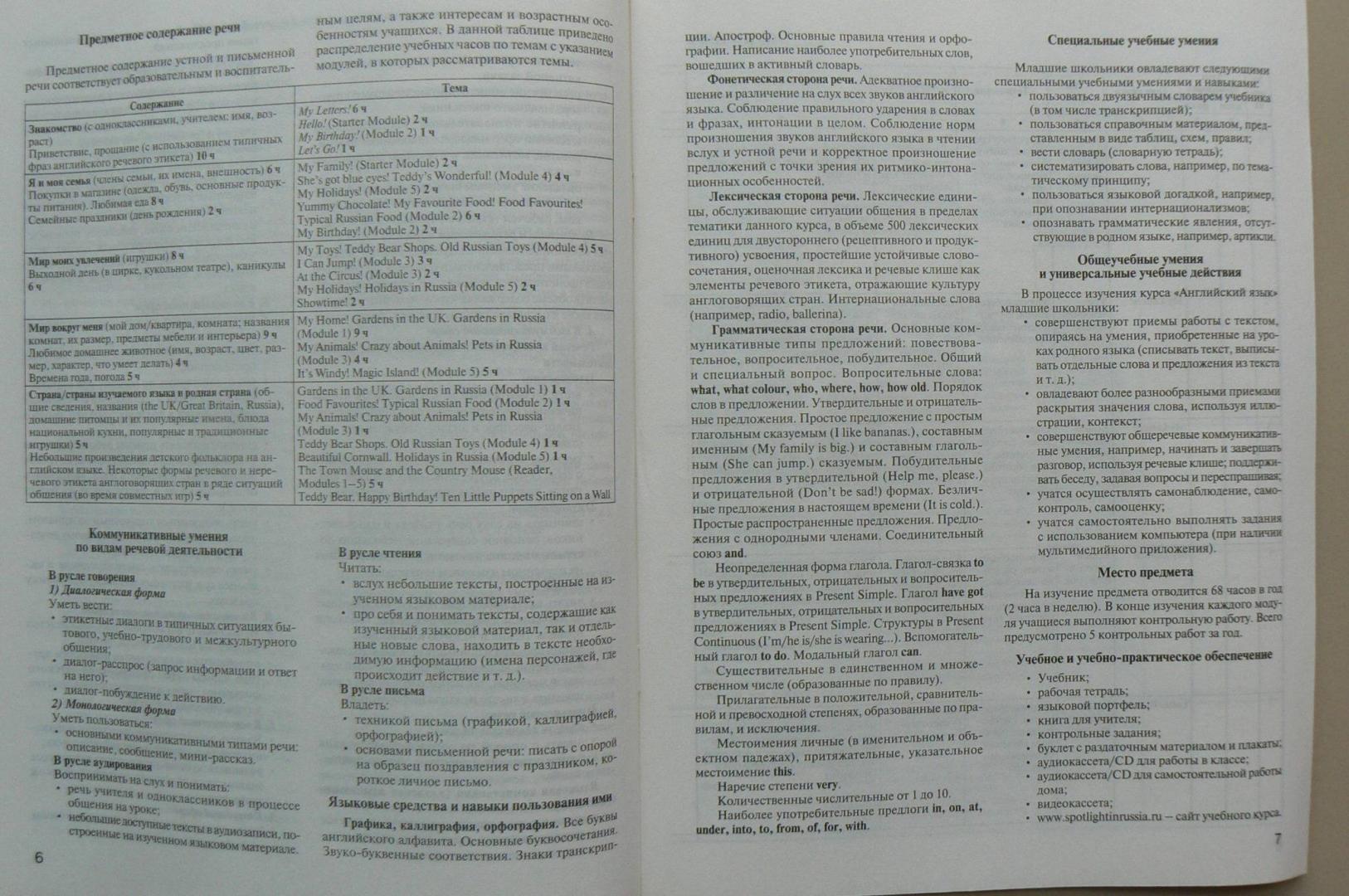 Иллюстрация 3 из 5 для Английский язык. 2 класс. Рабочая программа к УМК Н. И. Быковой, Дж. Дули и др. ФГОС | Лабиринт - книги. Источник: Лидия