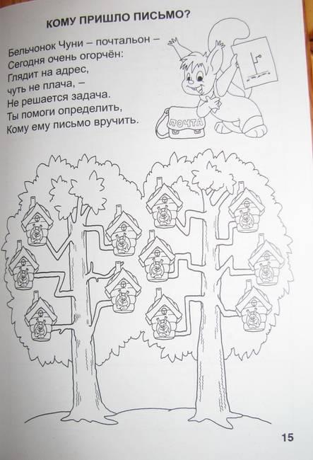 Иллюстрация 3 из 3 для Игры, кроссворды, головоломки! Поиграем в школу! | Лабиринт - книги. Источник: muss