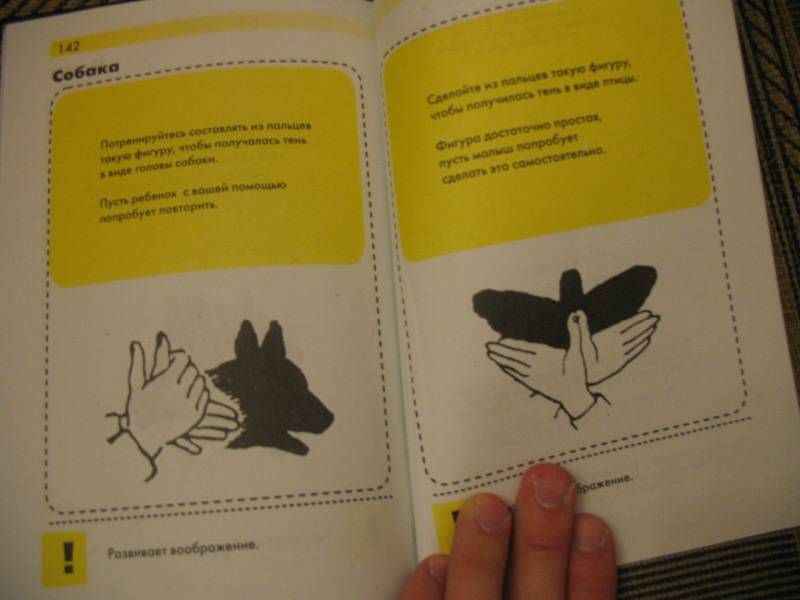 Иллюстрация 15 из 22 для Развивающие пальчиковые игры | Лабиринт - книги. Источник: К Л Я К С А