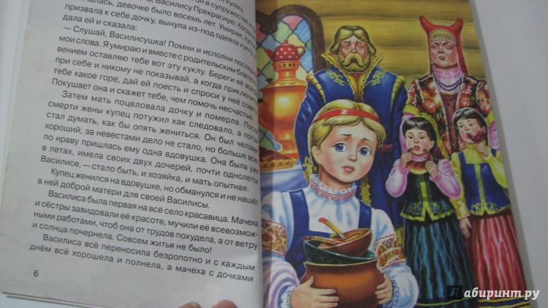 Иллюстрация 5 из 12 для Василиса Прекрасная. Сказки | Лабиринт - книги. Источник: Асеева  Мария Алексеевна