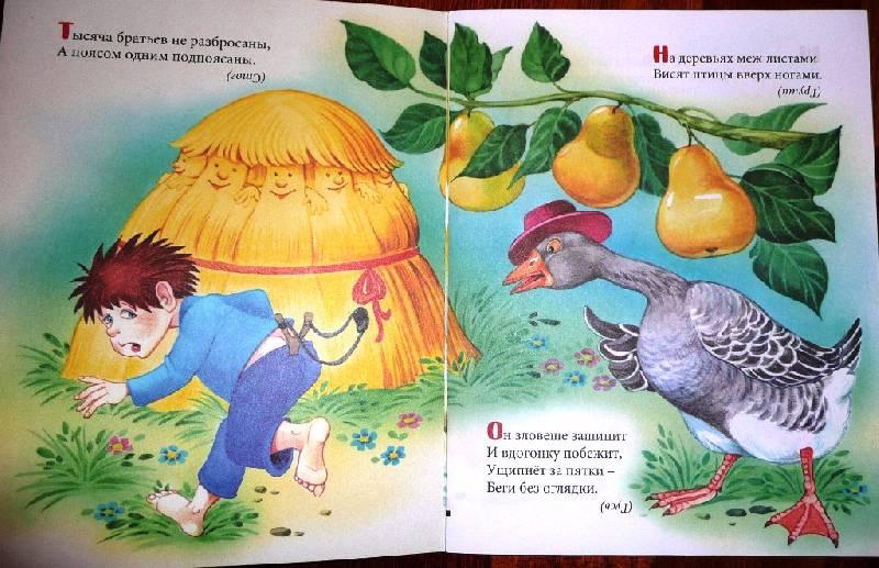 Иллюстрация 1 из 3 для Плотники-работники: Загадки | Лабиринт - книги. Источник: Ятакая
