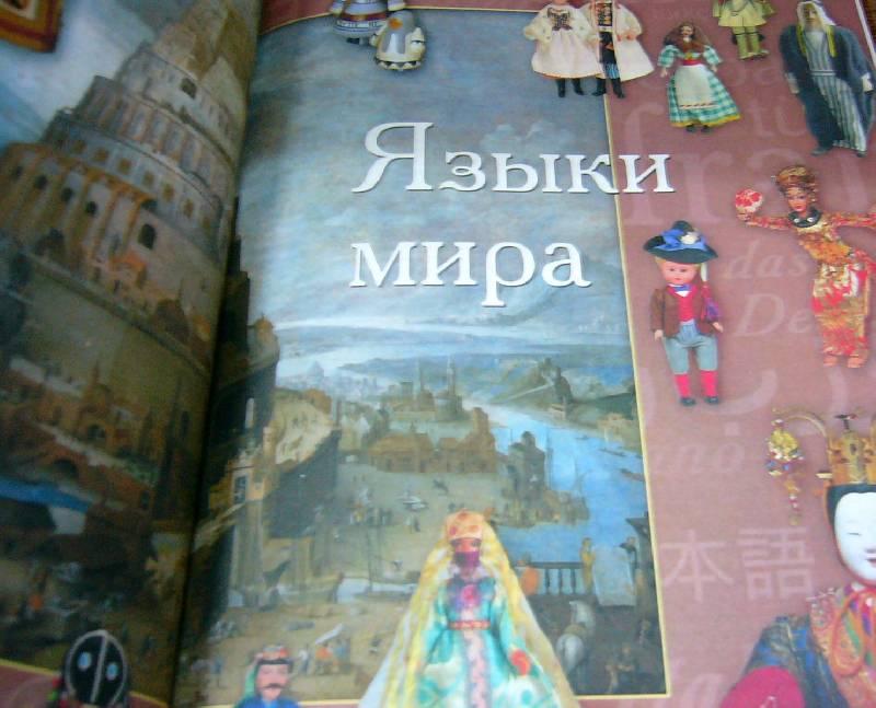 Иллюстрация 9 из 11 для Языки мира. Энциклопедия для детей   Лабиринт - книги. Источник: Nika