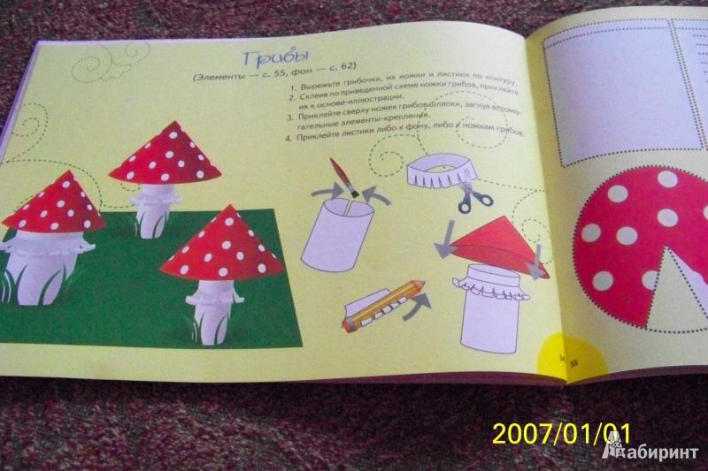 Иллюстрация 14 из 17 для Аппликации - поделки - Ольга Иголкина   Лабиринт - игрушки. Источник: G