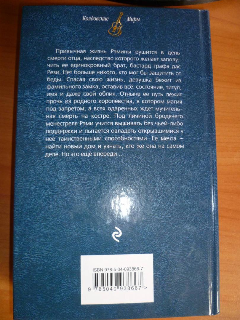 Иллюстрация 32 из 35 для Струны волшебства. Книга 1. Страшные сказки закрытого королевства - Милена Завойчинская | Лабиринт - книги. Источник: La_Regina