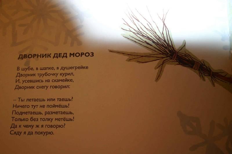 Хармс стихи дворник