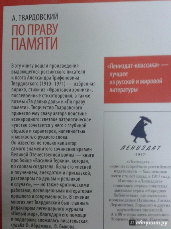Иллюстрация 2 из 9 для По праву памяти - Александр Твардовский   Лабиринт - книги. Источник: )  Катюша