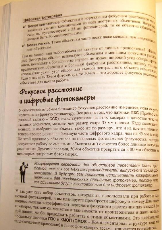 Иллюстрация 4 из 10 для Цифровая фотография: Учебное пособие - Сергей Черников | Лабиринт - книги. Источник: Zhanna